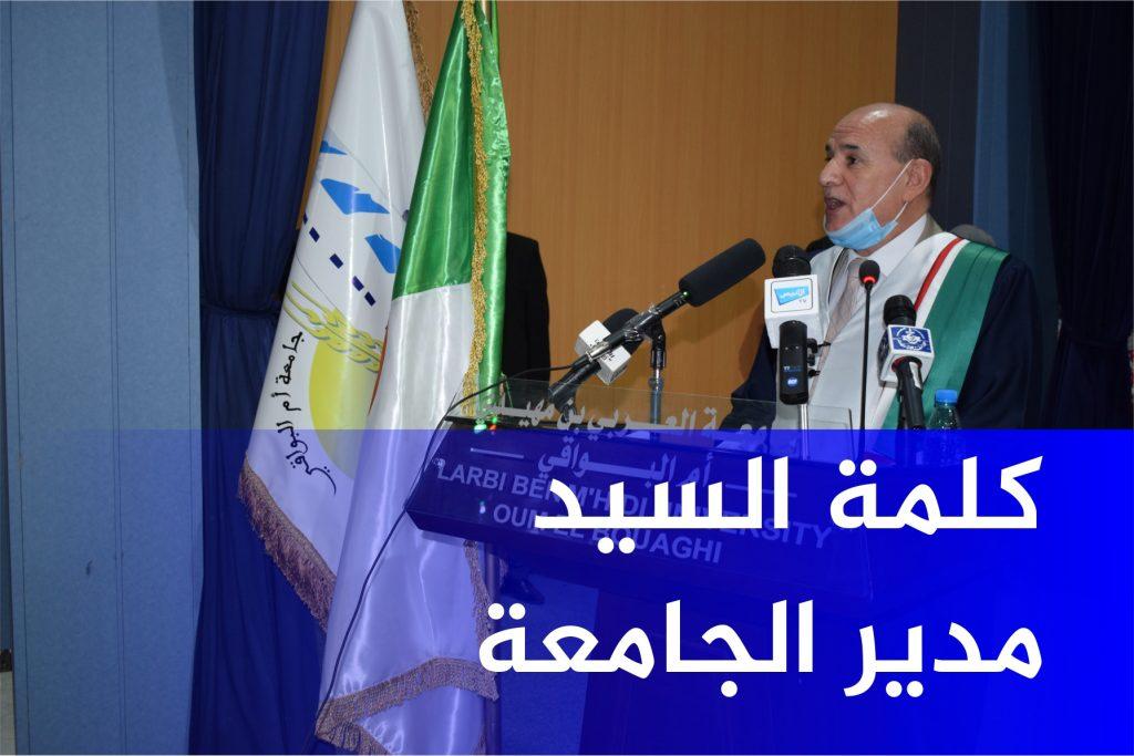 كلمة السيد مدير الجامعة خلال افتتاح السنة الجامعية 2021/2020