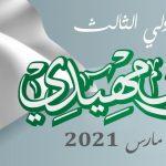 """الملتقى الدولي الثالث حول الشهيد الرمز """"محمد العربي بن مهيدي"""""""