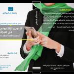 التدوين الإلكتروني النسوي في الجزائر