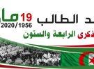 عيد الطالب 19 ماي 2020