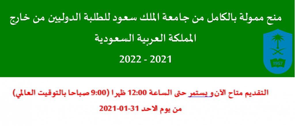 منح دراسية بجامعة الملك سعود بالرياض Universite Larbi Ben M Hidi Oum El Bouaghi