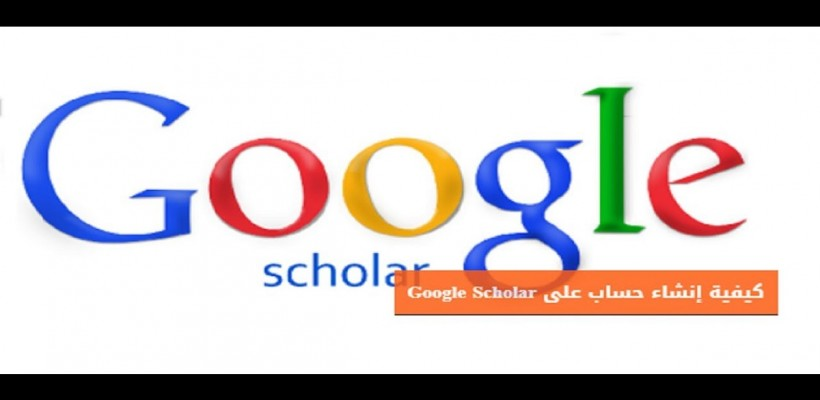 Announcement to teachers in order to open an account on google scholar