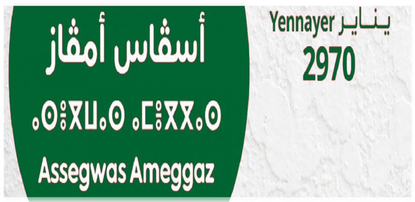 Congratulations of the Minister of Higher Education and Scientific Research on the occasion of the Amazigh year 2970